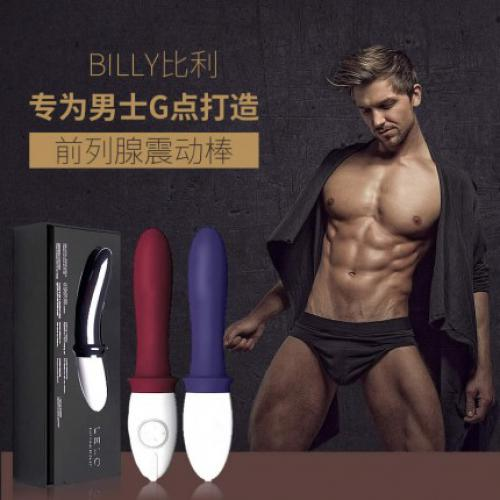 瑞典LELO Billy比利 前列腺震动棒